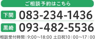下関 083-234-1436 黒崎 093-482-5536 相談受付時間:9:00~18:00 土日祝10:00~17:00